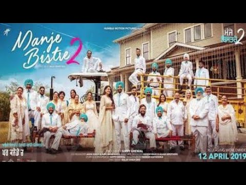 Manje Bistre 2 New Official Punjabi Movie ਮੰਜੇ ਬਿਸਤਰੇ 2ਪੰਜਾਬੀ ਫਿਲਮ New Official Punjabi Movie