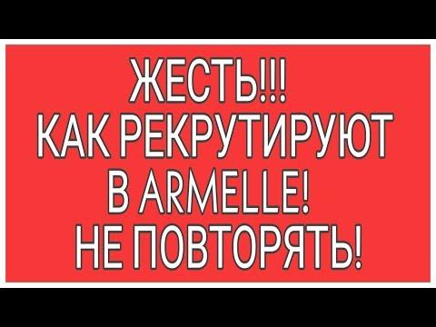 ШОК!РЕКРУТИНГ В АРМЕЛЬ! НЕ ПОВТОРЯЙТЕ!!!