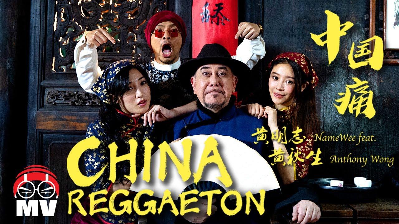 Ft  China Reggaeton 2020 Asian Polymath