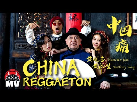 黃明志 Ft. 黃秋生【中國痛 China Reggaeton】@亞洲通才 2020 Asian Polymath