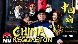 Namewee黃明志 ft. Anthony Perry黃秋生【China Reggaeton】@亞洲通才 Asian Polymath