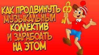 Продвижение в социальных сетях самостоятельно (SMM). Раскрутка группы ВКонтакте, видео и канала на YouTube, раскрутка Instagram