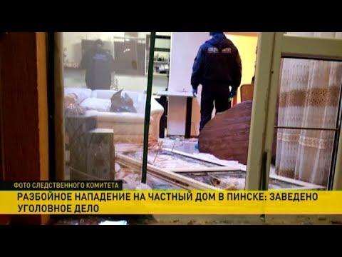 Разбойное нападение на дом предпринимателя в Пинске
