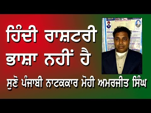 HINDI IS NOT NATIONAL LANGUAGE BY MOHI
