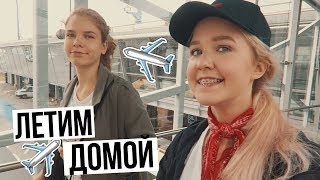 ЛЕТИМ ДОМОЙ / Потеряла Телефон в сильный дождь :((, 2017-07-10T13:31:05.000Z)