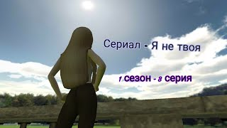 "Сериал - ""Я не твоя"" 1 сезон - 3 серия Авакин Лайф | Авакин Лайф Сериал | Авакин лайф | Avakin Life"