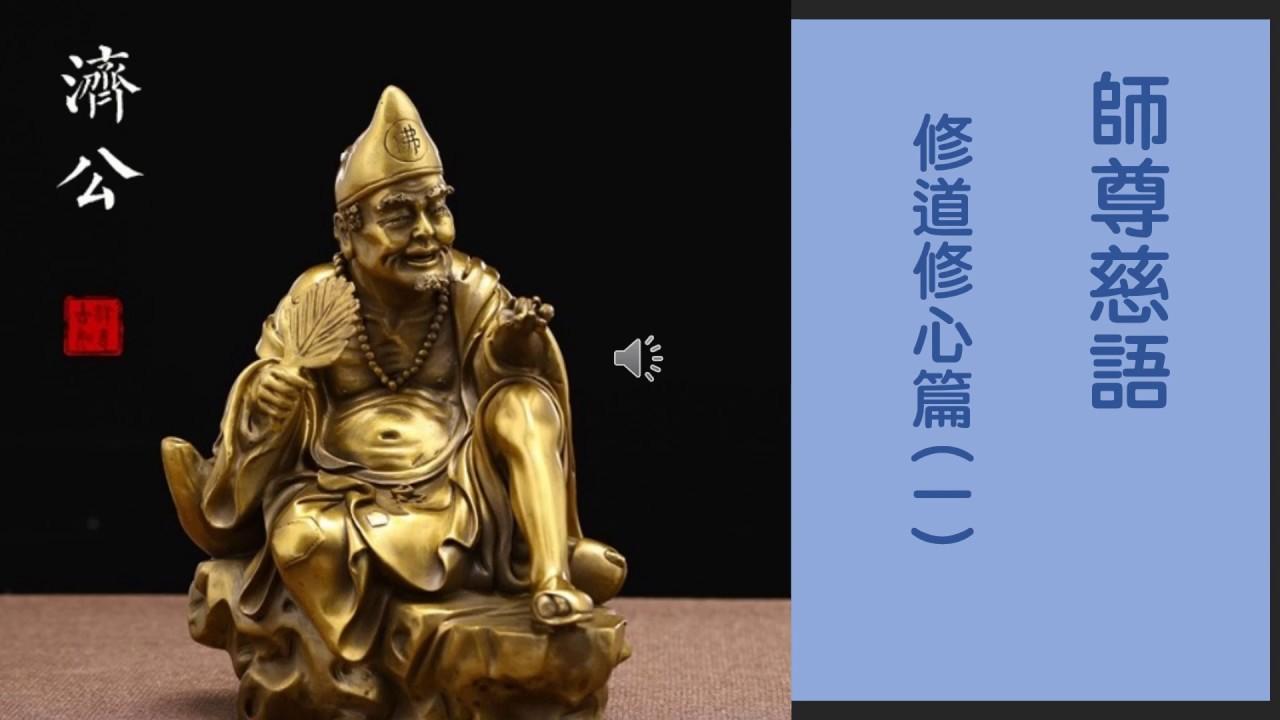 1. 師尊慈語 活佛師尊 修道修心篇一 廣東話版 - YouTube