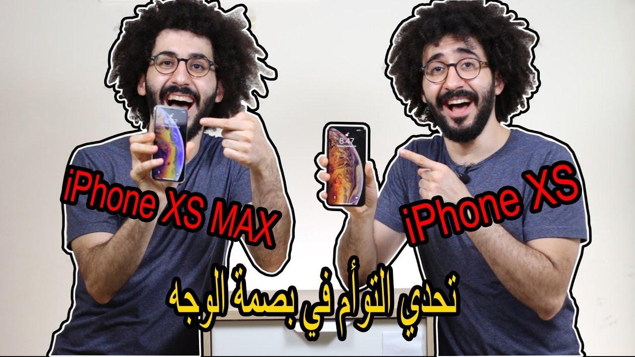 تحدي التوأم في بصمة الوجه بين iPhone XS و MAX