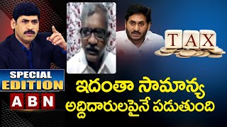 CPM Babu Rao Aggressive comments State And Central Govt On Property Tax Hike   Special Edition   ABN