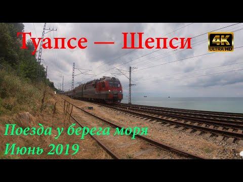 Июньские поезда в Туапсе