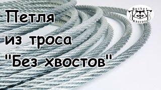 Вяжем петлю из стального троса.