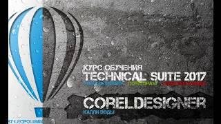 Corel Designer: Рисуем капли воды...