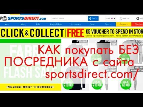 Как покупать без посредника с сайта sportsdirect.com?