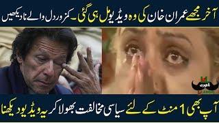 Imran Khan speech  - Very Emotional and Heart Touching
