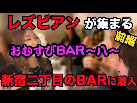 レズビアンが集まる 新宿二丁目BAR に潜入〜おむすびBAR八〜前編