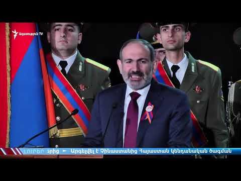 ԼՈՒՐԵՐ 18.00 | «Ազատություն» TV | 28.01.2020