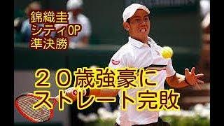 [シティ・オープン]  錦織圭、20歳強豪にストレート完敗。 2年ぶり決勝進出ならず。