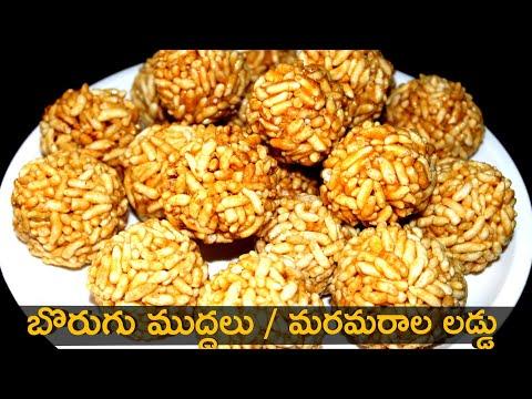 Marmura Laddu || Puffed Rice Laddu Recipe