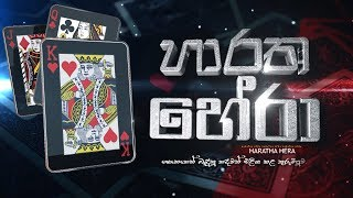 Haratha Hera | Introduction - (2019-07-14) | ITN Thumbnail