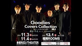 Goodies Covers Collection VOL.3 〜懐かしいあの歌に逢える時間〜 第3弾の開催が決定しました! 《東京公演》 公演日時: 11/3(土)開演18:00 11/4(日)開演16:00...
