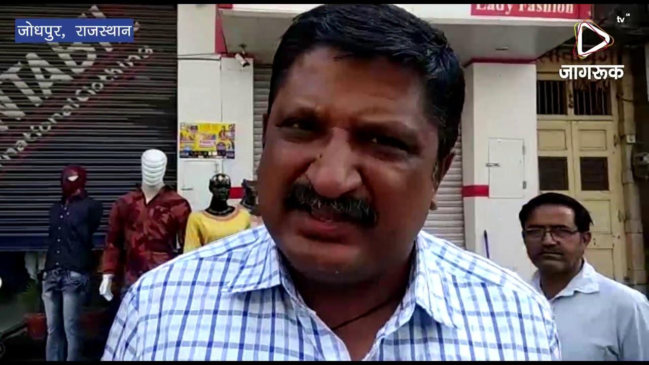 जोधपुर : यातायात पुलिस के खिलाफ व्यापारियों का प्रदर्शन