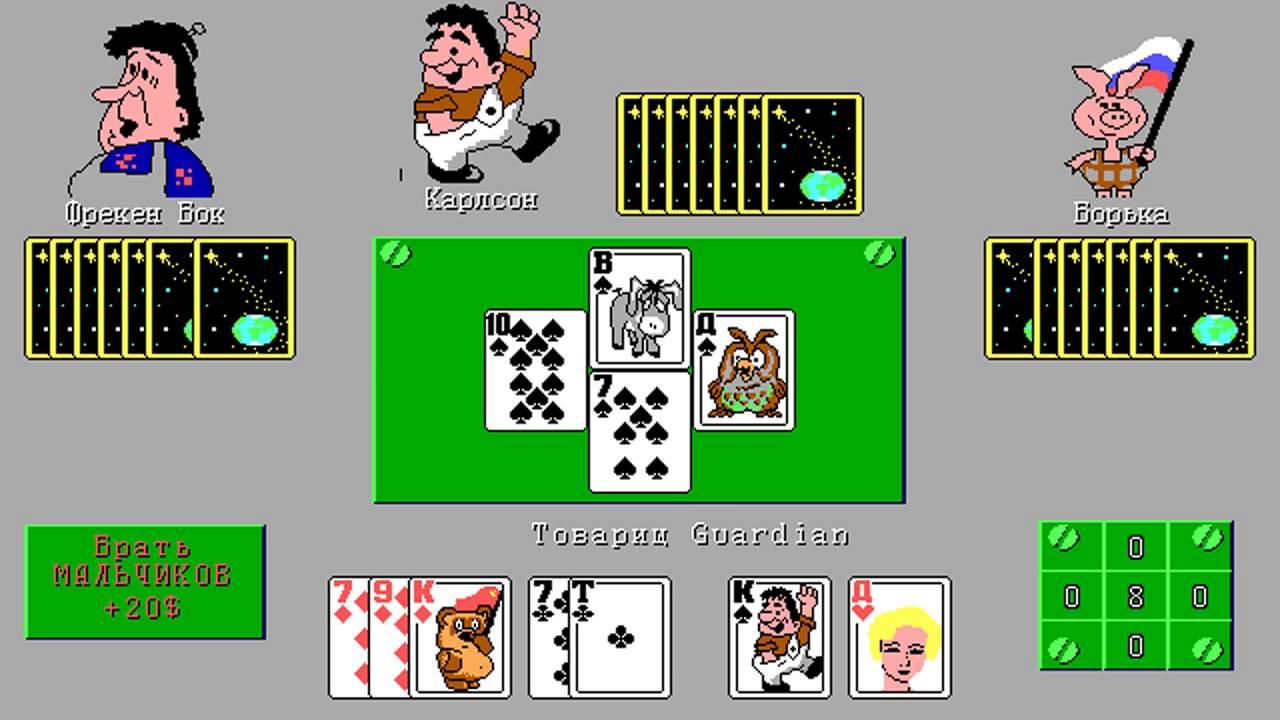 играть карты кинга