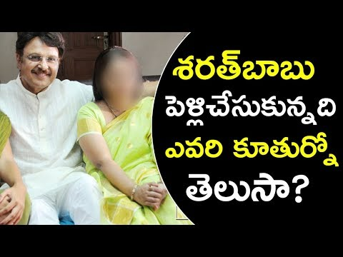Unknown And Interesting Facts About Actor Sarathbabu | Actor Sarathbabu Real Life Facts