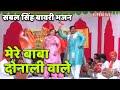 rajbala singer sabal singh bawri bhajan mere baba dunali wale