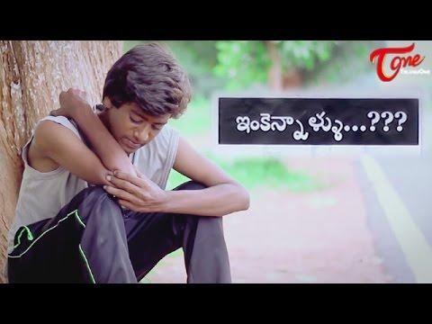 Inkennallu | Award Winning Telugu Short Film | By Raju Kunadharaju