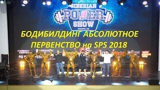 БОДИБИЛДИНГ АБСОЛЮТНОЕ ПЕРВЕНСТВО на Siberian Power Show 2018