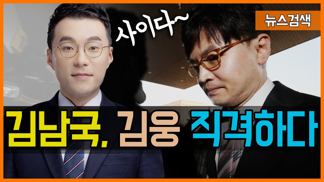 6.27 더불어민주당 김남국 의원이 검사출신 미통당 김웅 의원 직격한 이유