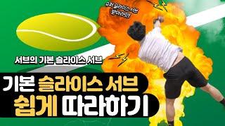[레저왕TV테니스레슨영상]서브의 기본 슬라이스 서브 쉽…