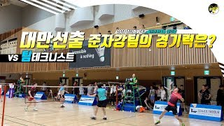 대만선출(왼손)준자강팀의 경기력은 어느정도 될까?  vs 팀테크니스트