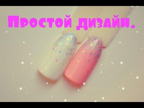 Дизайн ногтей с использованием блесток!