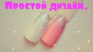 Дизайн ногтей с использованием блесток!(В данном видео я покажу наипростейший дизайн ногтей с использованием блесток и паедок! http://vk.com/bagira2407 ссылка..., 2015-05-05T09:26:44.000Z)