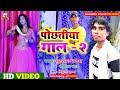 #HD VIDEO- 2021 Ka Hit Bhojpuri Song- #हाथ में रुमाल लेके पोछतीया गाल #Chuharmal Vyas & Dipankar lal