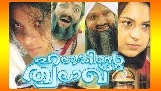 New Malayalam Home Cinema Halakkinte Talaq     New Malayalam Home Cinema HD 2018