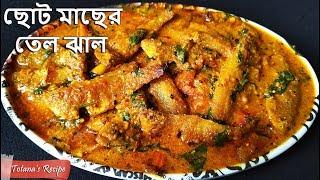 ছোট মাছের তেল ঝাল যা থাকলে গরম ভাতে আর কিছুই লাগে না || Choto Macher Tel Jhal || Bengali Fish Recipe