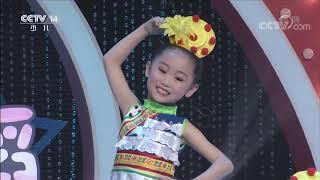 《七巧板》 20190730 快乐宝贝爱跳舞 优秀少儿歌舞精选|CCTV少儿