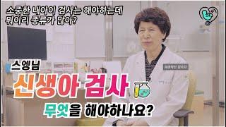 [육아닥터] 너무 많은 출산 검사? 신생아 검사 무엇을…
