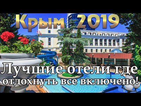 Крым 2019 | Лучшие отели | Ялта | Евпатория | Феодосия | Алушта | Алупка | Судак