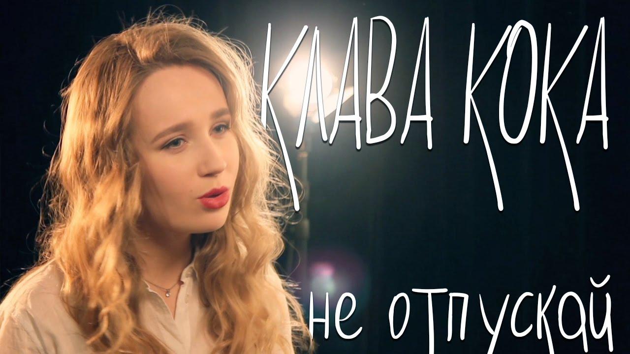 Клава Кока - Не отпускай (piano version)