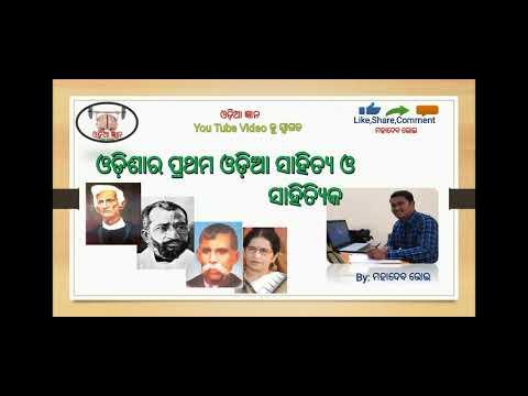 ODISHARA Prathama Odia SAHITYA O Shityaka