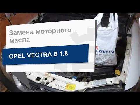 Замена моторного масла Comma X-Flow COMMA XFXS5L на Opel Vectra B