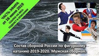 Состав сборной России по фигурному катанию 2019 2020 Мужская сборная