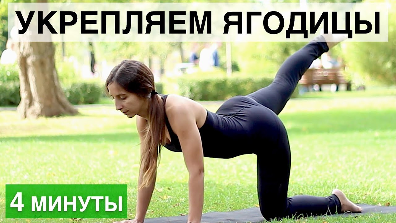 Меня йога подтягивает попу разделяю