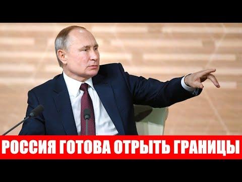 ВАЖНО! Россия готова к открытию границ  Ждем ответа от других стран 09.07.2020