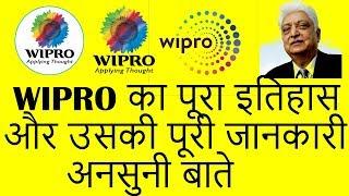 WIPRO Company का पूरा इतिहास और उसकी पूरी जानकारी अनसुनी बाते