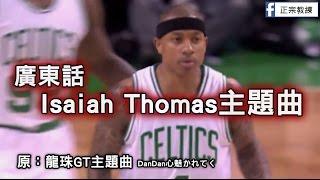 [ 廣東話Isaiah Thomas主題曲 ] 迷你超級撒亞人
