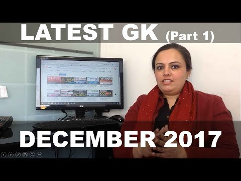 Latest GK December 2017 Current Affairs Part 1 35 Question in Explained in Hindi